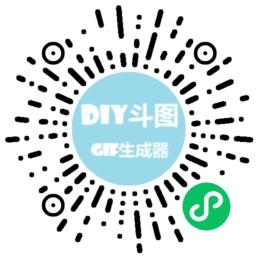 DIY斗图小程序